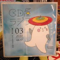 CD屋ラジヲ 2020年3月号 (Vol.17)