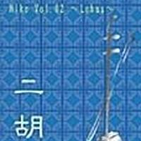 CLR025-二胡 Vol.2