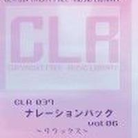 CLR037-ナレーションバック Vol.6 リラックス