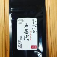 2021年産 オーガニック紅茶 organic black tea