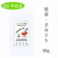 【2021年新茶】煎茶 -さみどり(80g)