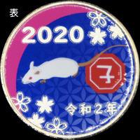 【干支】2020子年メダルBLUE ゴールド色・シルバー色