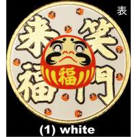 笑門来福(しょうもんらいふく)メダル white・blue