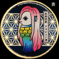 【疫病退散】CHAHEIオリジナルアマビエメダル(横C)ゴールド色・シルバー色