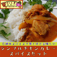 ॐシンプルチキンカレー★スパイスセット3~4人分×2セット(レシピ付)