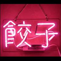 【ネオンサイン】 餃子 ピンク色 看板 【ネオンライト】