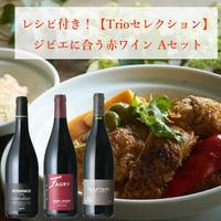 レシピ付き!【Trioセレクション】ジビエ料理に合う赤ワイン Aセット