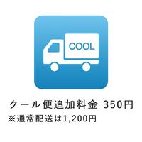 クール便追加料金:350円 ※通常配送は1,200円
