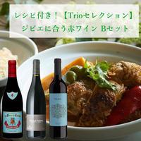 レシピ付き!【Trioセレクション】ジビエ料理に合う赤ワイン Bセット