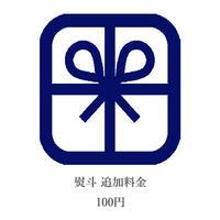 熨斗 追加料金(100円)