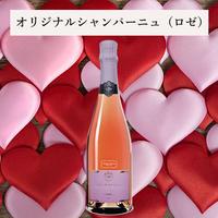 【ホワイトデー ・スペシャル】オリジナル シャンパーニュ「 テンダーロゼ」