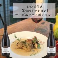 レシピ付き【Duoセレクション】オーガニック(ヴィーガン)・ボジョレー