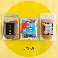 【お得なセット】竹中粉・スパイス酒の素・ターメリックラテの素
