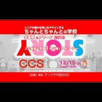 【一般チケット】(12/15) ちゃんとちゃんとの学校 学園祭 & アワード