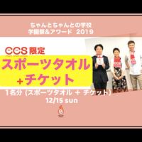 【限定:オリジナルタオル + チケット】(12/15) ちゃんとちゃんとの学校 学園祭 & AWARD