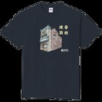 さんぽTシャツ【ちゃらぽこオリジナル】看板建築Ⅰ平入