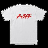 【キッズサイズ】スタンダードロゴティーシャツ ホワイト
