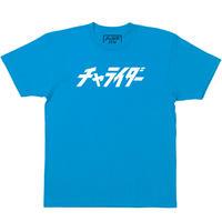 【キッズサイズ】スタンダードロゴティーシャツ ターコイズ