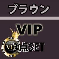 ブラウン VIP 3点SET 大型対応 前カゴカバー 後ろカゴカバー サドルカバー 785BR 786BR 228BK・BR