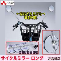 自転車ミラー サイクルミラーロング  バックミラー 鏡 左右対応 位置変更可能 ママチャリ 電動アシスト 川住製作所 kw59