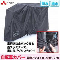 サイクルカバー カバーするよ。  自転車カバー アシスト車対応 ファスナー付き 風飛び防止バックル 撥水 防水 川住製作所 KW418AS/BK
