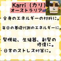 KARRI(カリ)1kg
