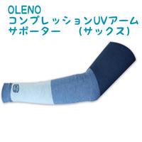 OLENO  UVアームサポーター