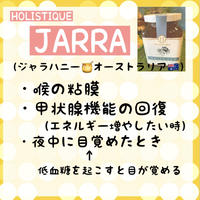 HOLISTETIQUE Jarrah 380g