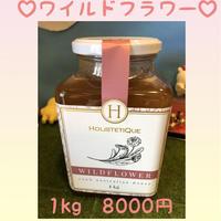 【HOLISTETIQUE Wildflower 1KG】