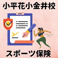 ☆スポーツ保険☆小平花小金井校