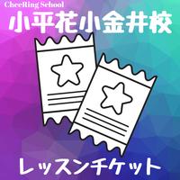小平花小金井校 レッスンチケット購入ページ