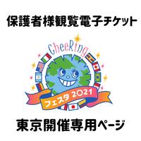 【保護者様観覧電子チケット】チアリングフェスタ2021