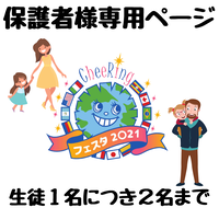 【保護者様電子チケット購入ページ】CheeRing Festa 2021