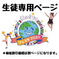 【生徒専用ページ】※姉妹割引は別です。CheeRing Festa 2021参加申し込み