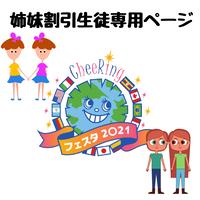 【姉妹割引】CheeRing Festa 2021 参加エントリーページ
