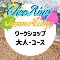 【大人・ユース ワークショップ】チアリングサマーキャンプ