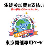 【生徒参加費お支払い】チアリングフェスタ東京開催