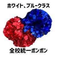 【ポンポン】全校統一カラー CAPタイプ(ホワイト・ブルークラス用)
