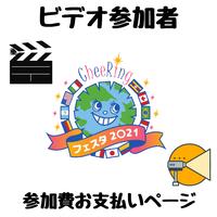 CheeRing Festa2021   ビデオ参加者お支払いページ