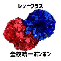 【ポンポン】全校統一カラー HANDLEタイプ(レッドクラス用)