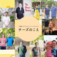 【にっぽんを食べよう第3弾】数量限定!厳選日本のナチュラルチーズ9種