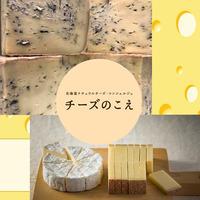 【にっぽんを食べよう第4弾】数量限定!厳選日本のナチュラルチーズ9種