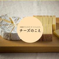【にっぽんを食べよう~緊急企画③~第11弾】世界の酒とチーズフェスティバル出品チーズを助けて!セット