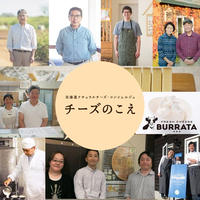 【にっぽんを食べよう第5弾】数量限定!厳選日本のナチュラルチーズ9種