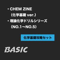 【セット割】化学基礎攻略セット(CHEM ZINE・ドリル)