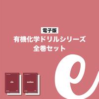 【電子版】セット割-有機化学ドリルシリーズ全巻セット