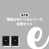 【電子版】セット割-理論化学ドリルシリーズ全巻セット