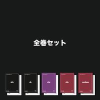 【セット割】化学のグルメ問題集全巻セット