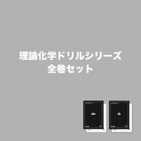 【セット割】理論化学ドリルシリーズ全巻セット