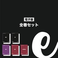 【電子版】セット割-全巻セット